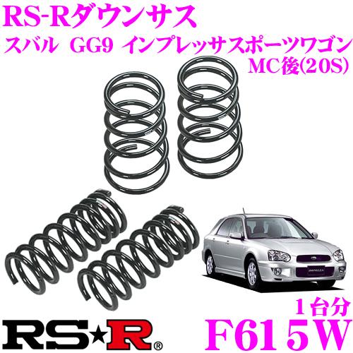 RS-R ローダウンサスペンション F615W スバル GG9 インプレッサスポーツワゴン MC後(20S)用 ダウン量 F 50~45mm R 40~35mm 【3年5万kmのヘタリ保証付】