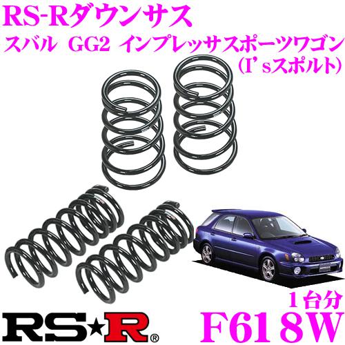 RS-R ローダウンサスペンション F618W スバル GG2 インプレッサスポーツワゴン (I'sスポルト)用 ダウン量 F 50~45mm R 35~30mm 【3年5万kmのヘタリ保証付】