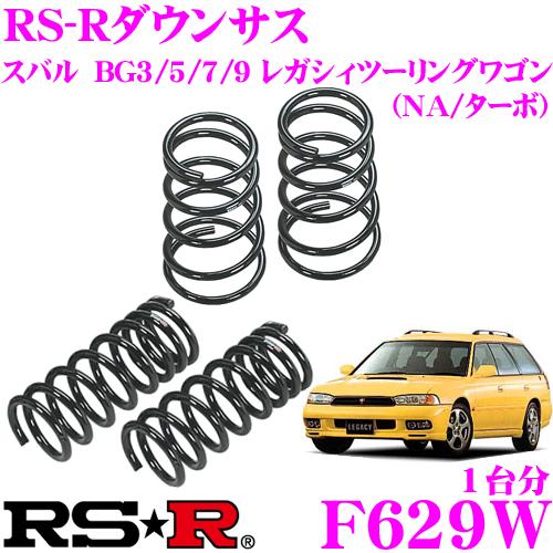 RS-R ローダウンサスペンション F629Wスバル BG3/5/7/9 レガシィツーリングワゴン(NA/ターボ)用ダウン量 F 35~30mm R 25~20mm【3年5万kmのヘタリ保証付】