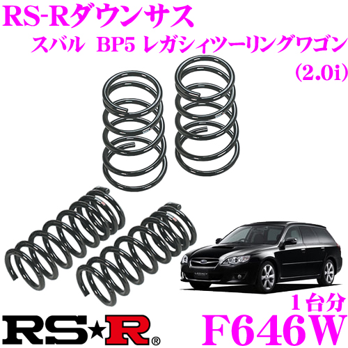 RS-R ローダウンサスペンション F646W スバル BP5 レガシィツーリングワゴン(2.0i)用 ダウン量 F 50~45mm R 40~35mm 【3年5万kmのヘタリ保証付】