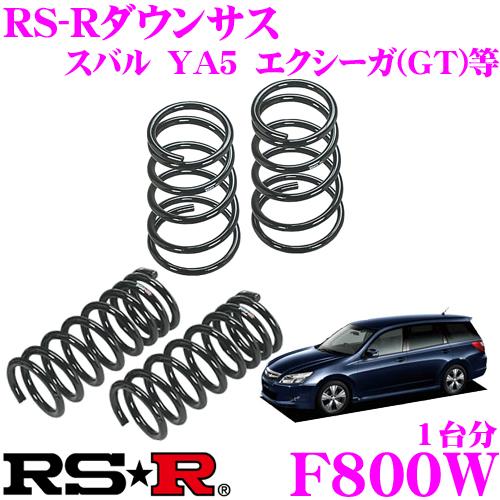 RS-R ローダウンサスペンション F800W スバル YA5 エクシーガ(GT)等 用 ダウン量 F 25~20mm R 30~25mm 【3年5万kmのヘタリ保証付】