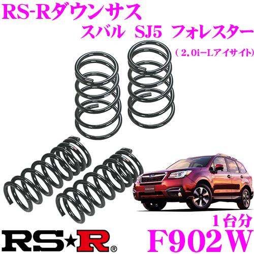 RS-R ローダウンサスペンション F902Wスバル SJ5 フォレスター(2.0i-Lアイサイト)用ダウン量 F 35~30mm R 35~30mm【3年5万kmのヘタリ保証付】