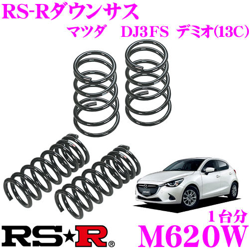 RS-R ローダウンサスペンション M620W マツダDJ3FS デミオ(13C)用 ダウン量 F 30~25mm R 30~25mm 【3年5万kmのヘタリ保証付】