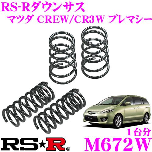 RS-R ローダウンサスペンション M672W マツダ CREW/CR3W プレマシー用 ダウン量 F 40~35mm R 35~30mm 【3年5万kmのヘタリ保証付】