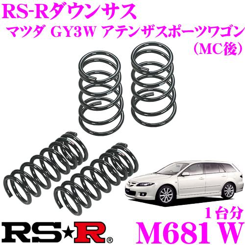 RS-R ローダウンサスペンション M681W マツダ GY3W アテンザスポーツワゴン(MC後)用 ダウン量 F 35~30mm R 35~30mm 【3年5万kmのヘタリ保証付】