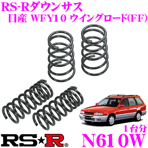 RS-R ローダウンサスペンション N610W 日産 WFY10 ウイングロード(FF)用 ダウン量 F 50~45mm R 50~45mm 【3年間/11万キロのヘタリ保証付き】