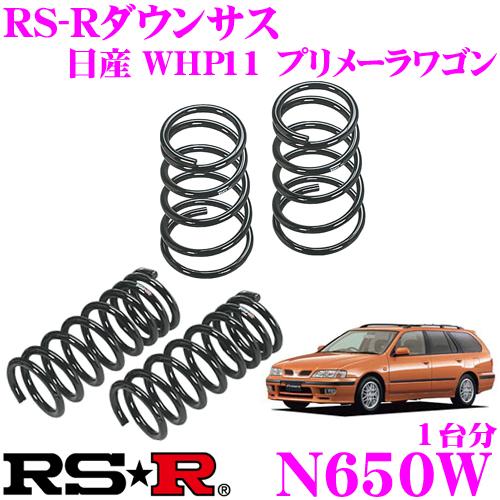 RS-R ローダウンサスペンション N650W 日産 WHP11 プリメーラワゴン用 ダウン量 F 30~25mm R 25~20mm 【3年間/24万キロのヘタリ保証付き】