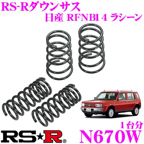 RS-R ローダウンサスペンション N670W 日産 RFNB14 ラシーン用 ダウン量 F 40~35mm R 40~35mm 【3年間/32万キロのヘタリ保証付き】