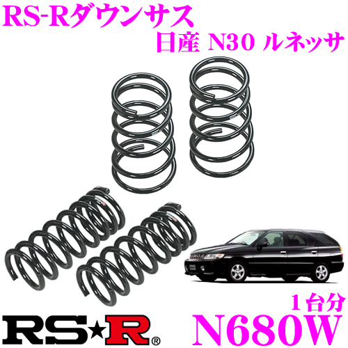 RS-R ローダウンサスペンション N680W 日産 N30 ルネッサ用 ダウン量 F 35~30mm R 30~25mm 【3年間/33万キロのヘタリ保証付き】