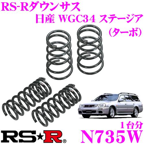 RS-R ローダウンサスペンション N735W 日産 WGC34 ステージア(ターボ)用 ダウン量 F 45~40mm R 25~20mm 【3年5万kmのヘタリ保証付】