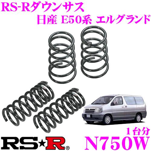 RS-R ローダウンサスペンション N750W 日産 E50系 エルグランド用 ダウン量 F 40~35mm R 50~45mm 【3年5万kmのヘタリ保証付】