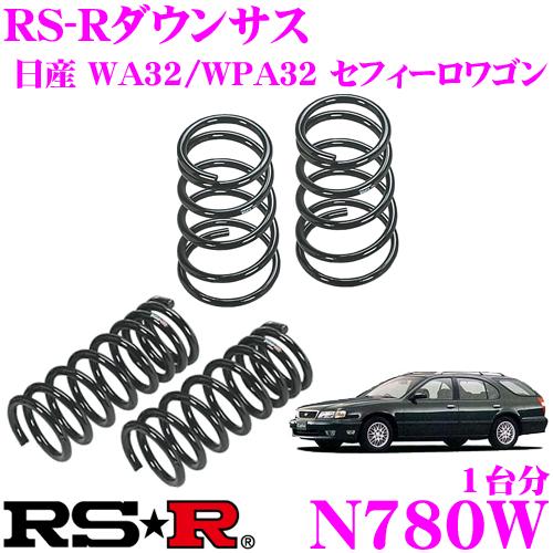 RS-R ローダウンサスペンション N780W日産 WA32/WPA32 セフィーロワゴン用ダウン量 F 50~45mm R 40~35mm【3年5万kmのヘタリ保証付】