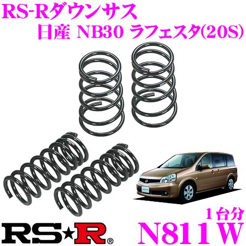 RS-R ローダウンサスペンション N811W日産 NB30 ラフェスタ(20S)用ダウン量 F 30~25mm R 20~15mm【3年5万kmのヘタリ保証付】