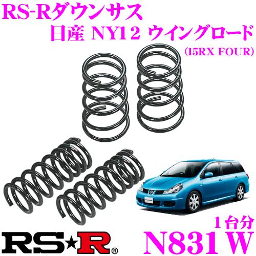 RS-R ローダウンサスペンション N831W 日産 NY12 ウイングロード(15RX FOUR)用 ダウン量 F 35~30mm R 35~30mm 【3年5万kmのヘタリ保証付】