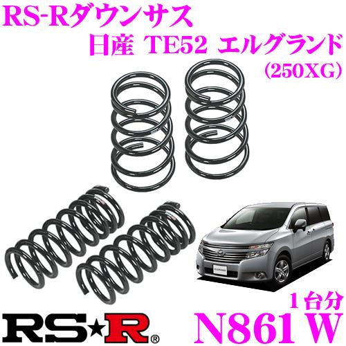 RS-R ローダウンサスペンション N861W日産 TE52 エルグランド(250XG)用ダウン量 F 25~20mm R 15~10mm【3年5万kmのヘタリ保証付】