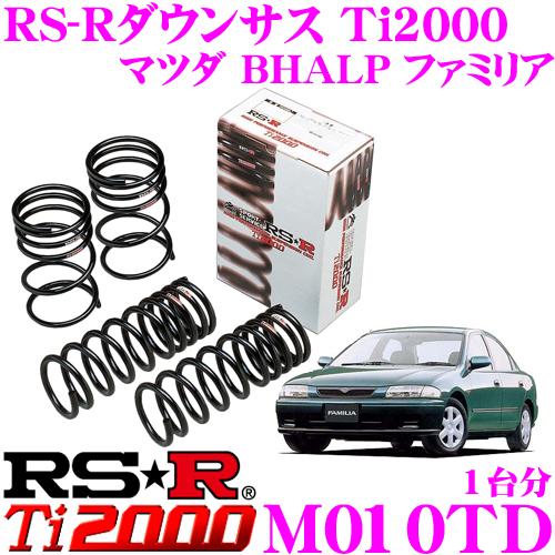 RS-R Ti2000ローダウンサスペンション M010TDマツダ BHALP ファミリア用ダウン量 F 35~30mm R 55~50mm【ヘタリ永久保証付き】