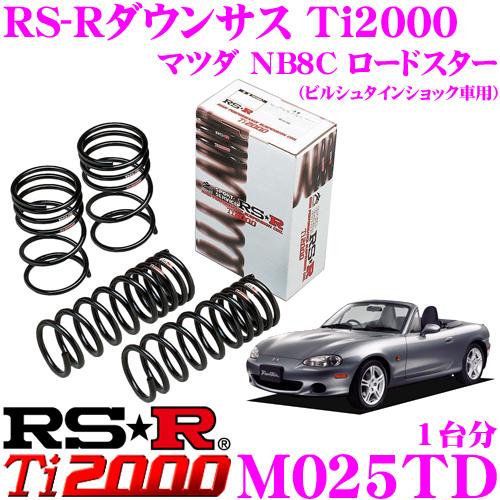 RS-R Ti2000ローダウンサスペンション M025TD マツダ NB8C ロードスター(ビルシュタインショック車用)用 ダウン量 F 20~15mm R 25~20mm 【ヘタリ永久保証付き】