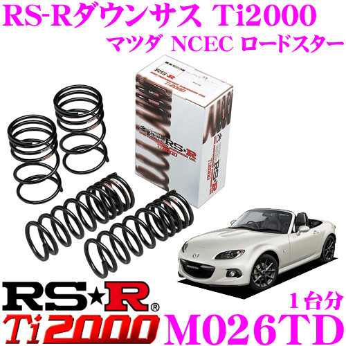 RS-R Ti2000ローダウンサスペンション M026TD マツダ NCEC ロードスター用 ダウン量 F 25~20mm R 15~10mm 【ヘタリ永久保証付き】