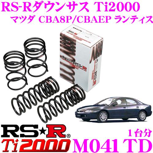 RS-R Ti2000ローダウンサスペンション M041TD マツダ CBA8P/CBAEP ランティス用 ダウン量 F 40~35mm R 35~30mm 【ヘタリ永久保証付き】