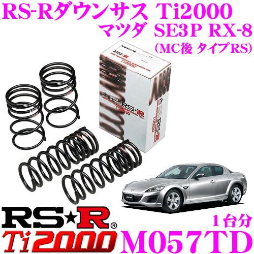RS-R Ti2000ローダウンサスペンション M057TDマツダ SE3P RX-8(MC後 タイプRS)用ダウン量 F 20~15mm R 20~15mm【ヘタリ永久保証付き】