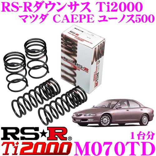 RS-R Ti2000ローダウンサスペンション M070TDマツダ CAEPE ユーノス500用ダウン量 F 40~35mm R 35~30mm【ヘタリ永久保証付き】