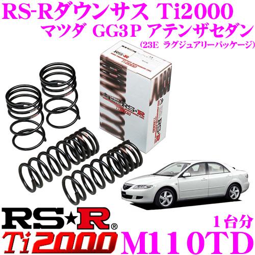 RS-R Ti2000ローダウンサスペンション M110TD マツダ GG3P アテンザセダン(23E ラグジュアリーパッケージ)用 ダウン量 F 40~35mm R 50~45mm 【ヘタリ永久保証付き】
