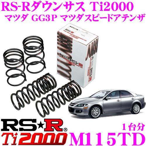 RS-R Ti2000ローダウンサスペンション M115TD マツダ GG3P マツダスピードアテンザ用 ダウン量 F 35~30mm R 35~30mm 【ヘタリ永久保証付き】