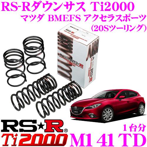 RS-R Ti2000ローダウンサスペンション M141TDマツダ BMEFS アクセラスポーツ(20Sツーリング)用ダウン量 F 40~35mm R 25~20mm【ヘタリ永久保証付き】