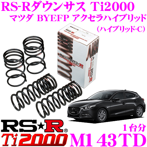 RS-R Ti2000ローダウンサスペンション M143TD マツダ BYEFP アクセラハイブリッド(ハイブリッド-C)用 ダウン量 F 35~30mm R 35~30mm 【ヘタリ永久保証付き】
