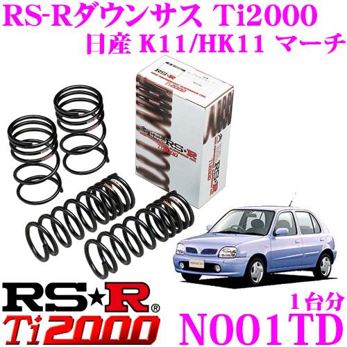 RS-R Ti2000ローダウンサスペンション N001TD 日産 K11/HK11 マーチ用 ダウン量 F 35~30mm R 25~20mm 【ヘタリ永久保証付き】