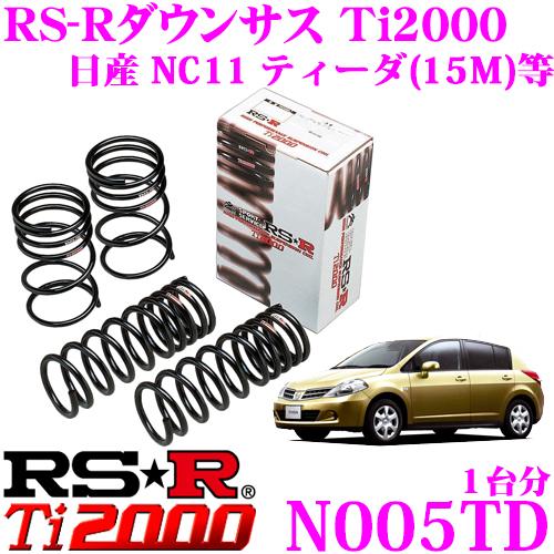 RS-R Ti2000ローダウンサスペンション N005TD 日産 NC11 ティーダ(15M)等用 ダウン量 F 35~30mm R 55~50mm 【ヘタリ永久保証付き】