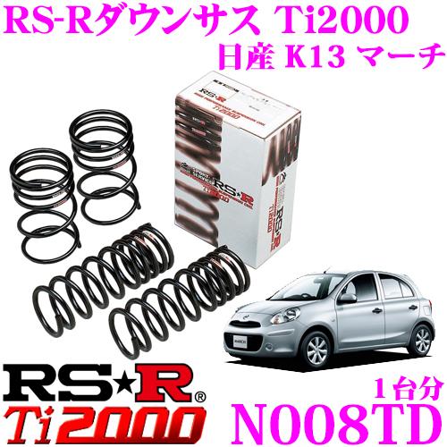 RS-R Ti2000ローダウンサスペンション N008TD日産 K13 マーチ用ダウン量 F 40~35mm R 40~35mm【ヘタリ永久保証付き】