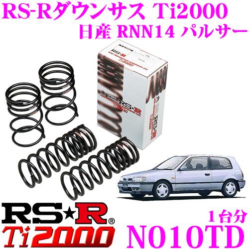 RS-R Ti2000ローダウンサスペンション N010TD 日産 RNN14 パルサー用 【ヘタリ永久保証付き】