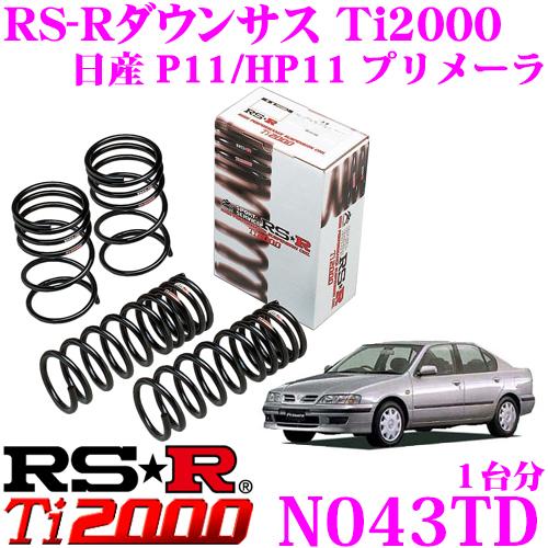 RS-R Ti2000ローダウンサスペンション N043TD 日産 P11/HP11 プリメーラ用 ダウン量 F 40~35mm R 30~25mm 【ヘタリ永久保証付き】