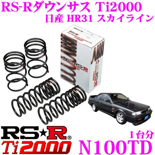 RS-R Ti2000ローダウンサスペンション N100TD 日産 HR31 スカイライン用 【ヘタリ永久保証付き】