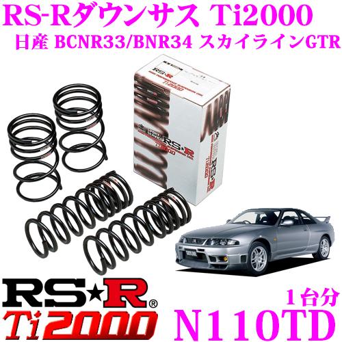 RS-R Ti2000ローダウンサスペンション N110TD 日産 BCNR33/BNR34 スカイラインGTR用 ダウン量 F 30~25mm R 20~15mm 【ヘタリ永久保証付き】