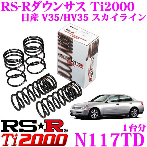 RS-R Ti2000ローダウンサスペンション N117TD 日産 V35/HV35 スカイライン用 ダウン量 F 25~20mm R 30~25mm 【ヘタリ永久保証付き】
