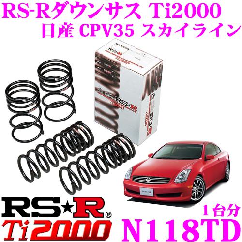 RS-R Ti2000ローダウンサスペンション N118TD 日産 CPV35 スカイライン用 ダウン量 F 25~20mm R 20~15mm 【ヘタリ永久保証付き】