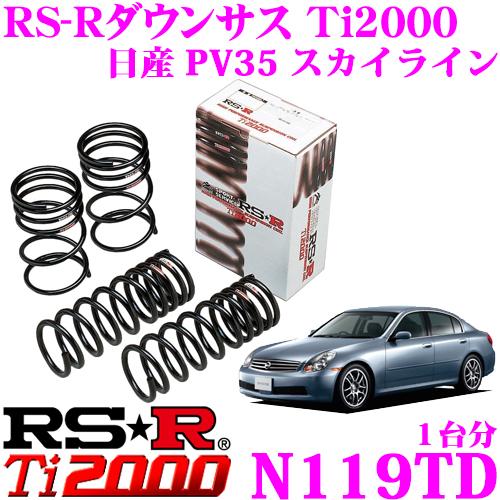 RS-R Ti2000ローダウンサスペンション N119TD 日産 PV35 スカイライン用 ダウン量 F 25~20mm R 20~15mm 【ヘタリ永久保証付き】