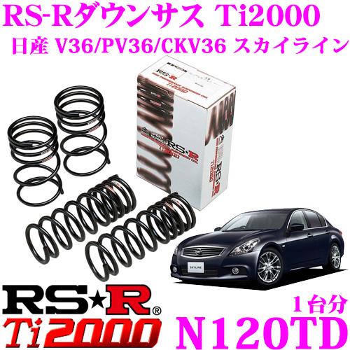 RS-R Ti2000ローダウンサスペンション N120TD 日産 V36/PV36/CKV36 スカイライン用 ダウン量 F 30~25mm R 25~20mm 【ヘタリ永久保証付き】