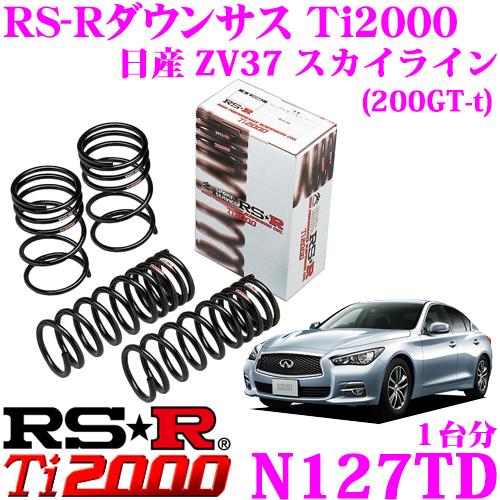 RS-R Ti2000ローダウンサスペンション N127TD 日産 ZV37 スカイライン(200GT-t)用 ダウン量 F 25~20mm R 20~15mm 【ヘタリ永久保証付き】