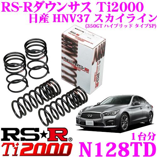 RS-R Ti2000ローダウンサスペンション N128TD 日産 HNV37 スカイライン(350GT ハイブリッド タイプSP)用 ダウン量 F 25~20mm R 15~10mm 【ヘタリ永久保証付き】
