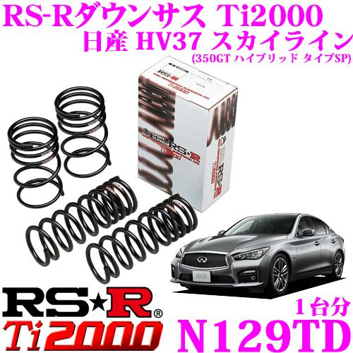 RS-R Ti2000ローダウンサスペンション N129TD 日産 HV37 スカイライン(350GT ハイブリッド タイプSP)用 ダウン量 F 25~20mm R 15~10mm 【ヘタリ永久保証付き】