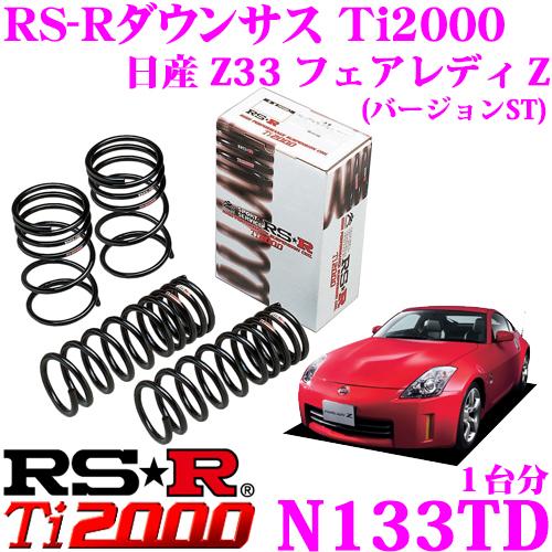 RS-R Ti2000ローダウンサスペンション N133TD 日産 Z33 フェアレディZ(バージョンST)用 ダウン量 F 15~10mm R 15~10mm 【ヘタリ永久保証付き】