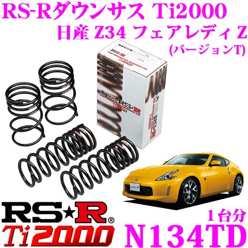 RS-R Ti2000ローダウンサスペンション N134TD 日産 Z34 フェアレディZ(バージョンT)用 ダウン量 F 15~10mm R 15~10mm 【ヘタリ永久保証付き】