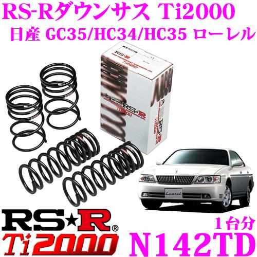 RS-R Ti2000ローダウンサスペンション N142TD 日産 GC35/HC34/HC35 ローレル用 ダウン量 F 30~25mm R 40~35mm 【ヘタリ永久保証付き】