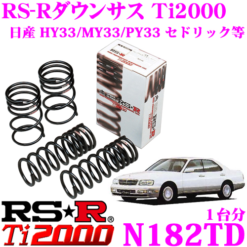 RS-R Ti2000ローダウンサスペンション N182TD日産 HY33/MY33/PY33 セドリック等用ダウン量 F 40~35mm R 20~15mm【ヘタリ永久保証付き】