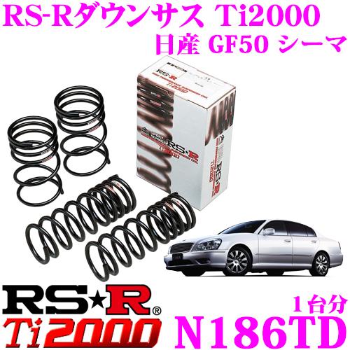 RS-R Ti2000ローダウンサスペンション N186TD 日産 GF50 シーマ用 ダウン量 F 45~40mm R 15~10mm 【ヘタリ永久保証付き】