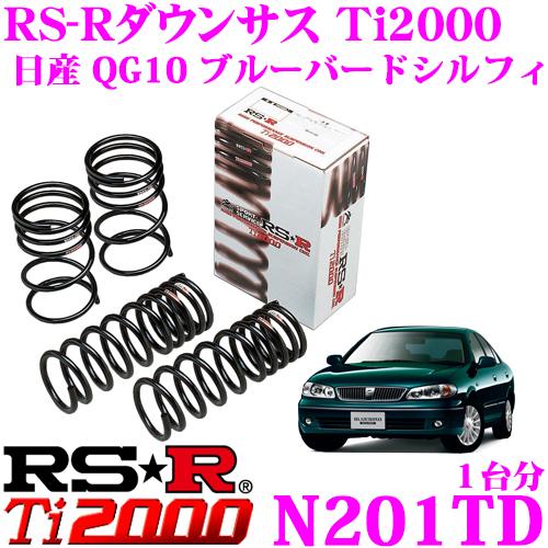 RS-R Ti2000ローダウンサスペンション N201TD 日産 QG10 ブルーバードシルフィ用 ダウン量 F 35~30mm R 20~15mm 【ヘタリ永久保証付き】
