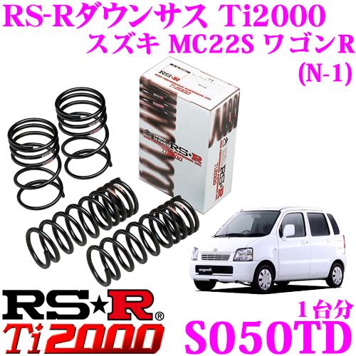 RS-R Ti2000ローダウンサスペンション S050TD スズキ MC22S ワゴンR(N-1)用 ダウン量 F 50~45mm R 40~35mm 【ヘタリ永久保証付き】